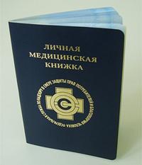 Оформление личной медицинской книжки