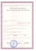 лицензия 2018 001